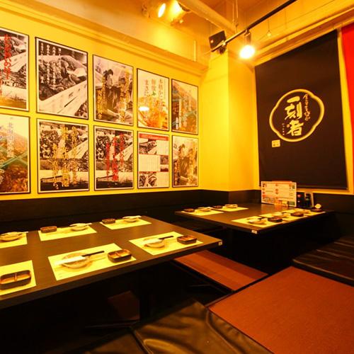 にほんいち-西中島店