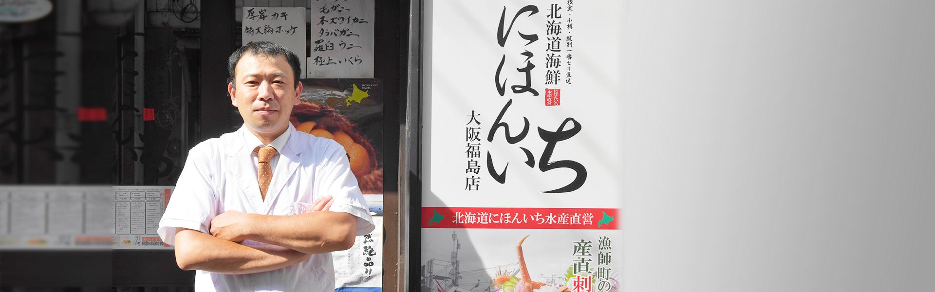 北海道海鮮にほんいち 福島店 料理長