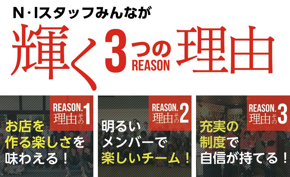 輝く3つの理由